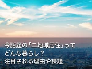 今話題の「二地域居住」ってどんな暮らし?注目される理由や課題