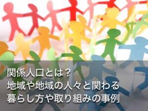 関係人口とは?地域や地域の人々と関わる暮らし方や取り組みの事例