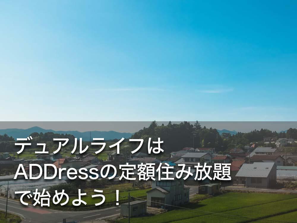 デュアルライフはADDressの定額住み放題で始めよう!