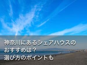 神奈川にあるシェアハウスのおすすめは?選び方のポイントも
