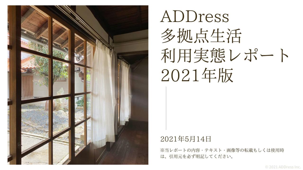 ADDress多拠点生活利用実態レポート2021年版