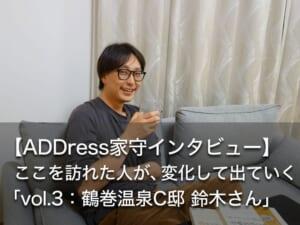 【ADDress家守インタビュー】 ここを訪れた人が、変化して出ていく 「vol.3:鶴巻温泉C邸 鈴木さん」