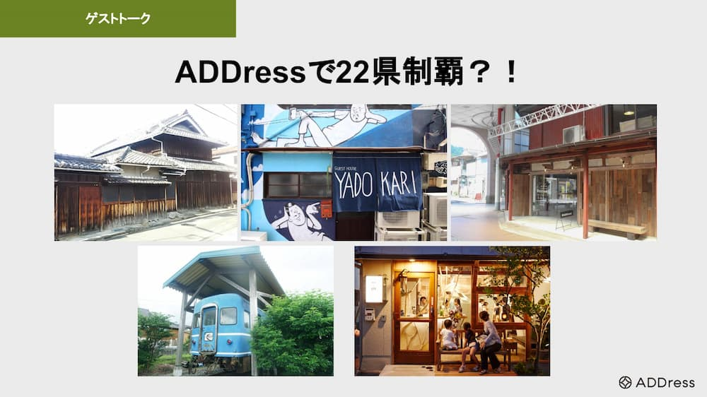 ADDressの家だけで生活。22県制覇!