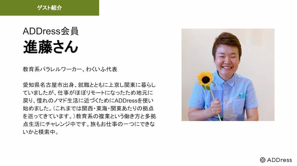 ADDress会員進藤さん自己紹介