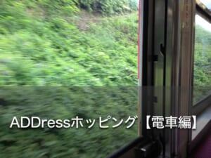 ADDressホッピング【電車編】