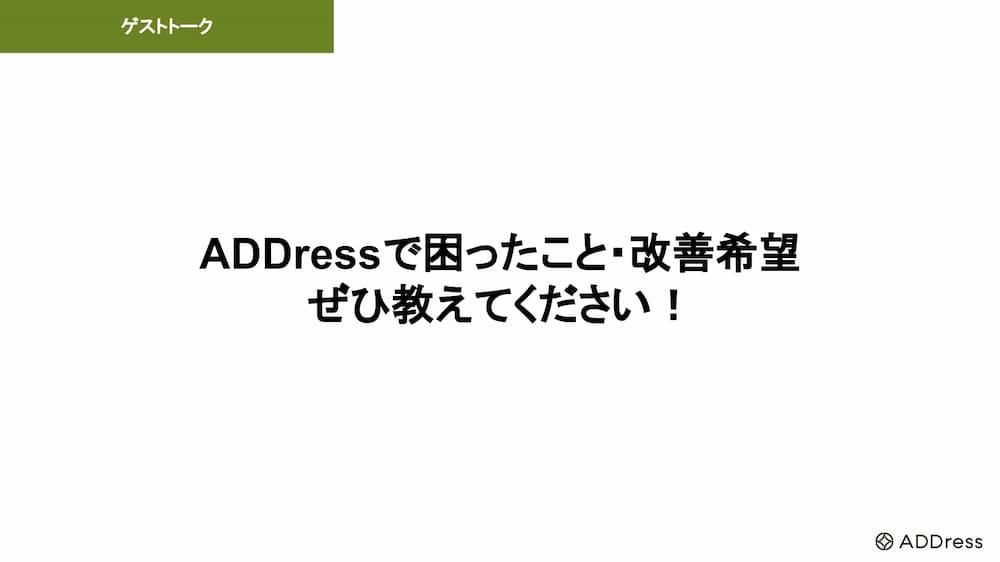 ADDress-困ったこと、その対処方法