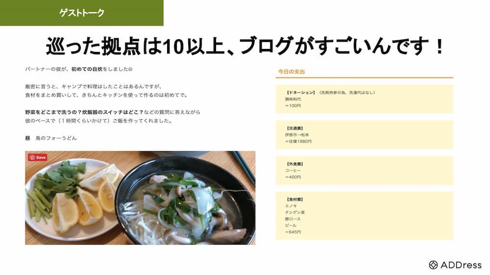 ADDress会員大西さん-ブログの紹介