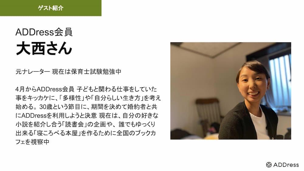 ADDress会員インタビュー-大西さん