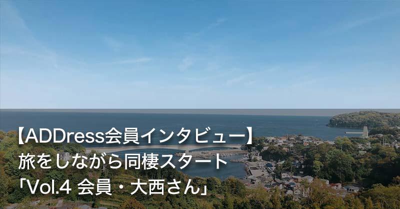 【ADDress会員インタビュー】 旅をしながら同棲スタート 「Vol.4 会員・大西さん」