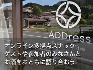 ADDress-オンライン多拠点スナック