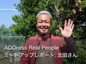 ADDress小豆島A邸家守北田さんの自己紹介