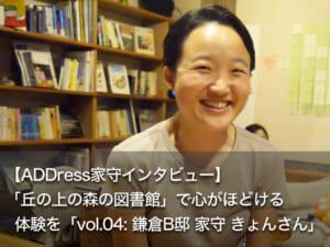 【ADDress家守インタビュー】「丘の上の森の図書館」で心がほどける体験を「vol.04: 鎌倉B邸 家守 きょんさん」