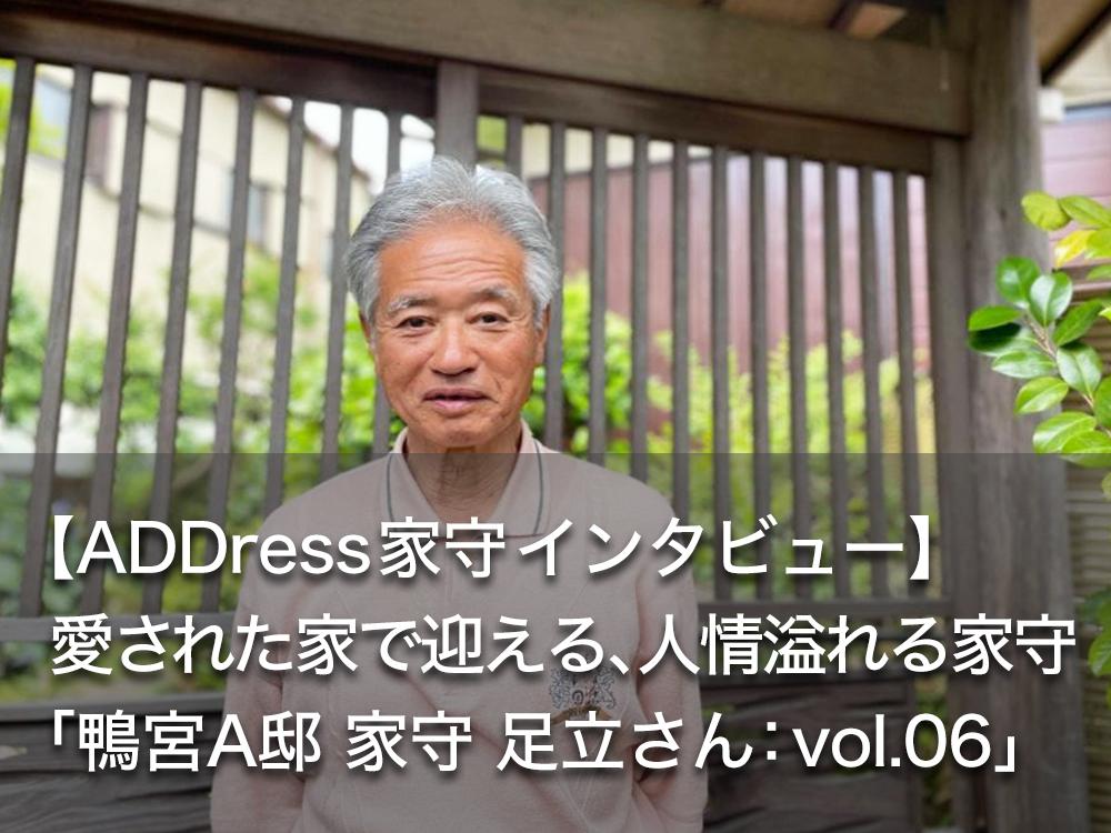 【ADDress家守インタビュー】愛された家で迎える、人情溢れる家守「vol.07:鴨宮A邸 家守 足立さん」