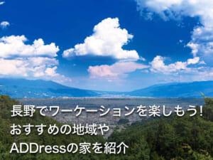 長野でワーケーションを楽しもう!おすすめの地域やADDressの家を紹介