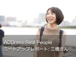 ADDress Real Peopleミートアップレポート:三橋さん