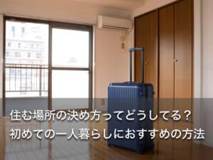 住む場所の決め方ってどうしてる?初めての一人暮らしにおすすめの方法